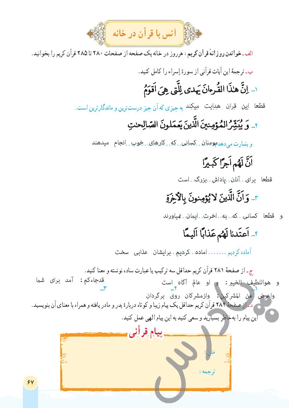 جواب انس با قرآن درس 7 قرآن هفتم - جلسه اول