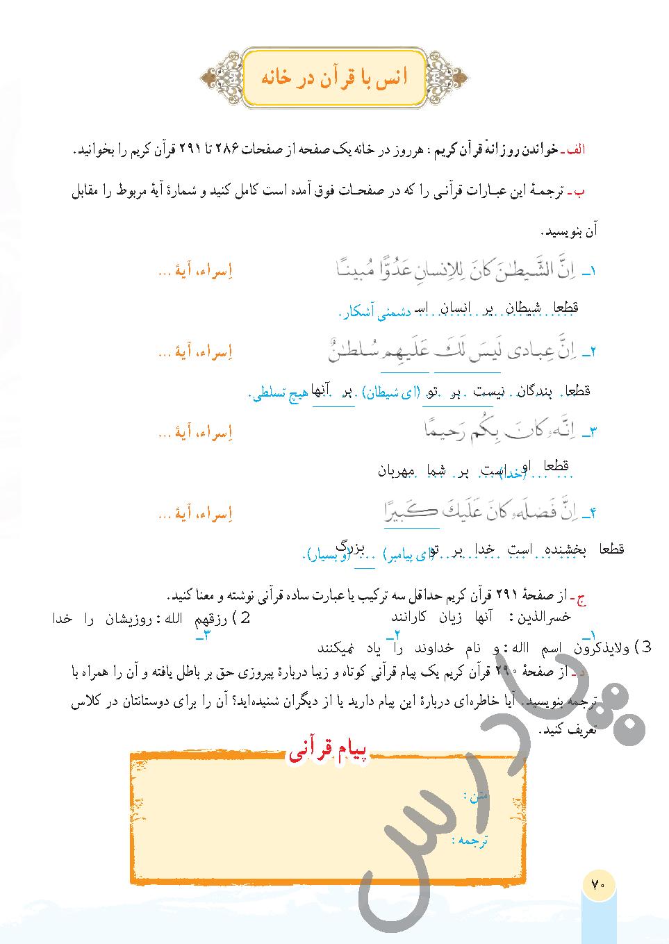 جواب انس با قرآن درس 7 قرآن هفتم - جلسه دوم