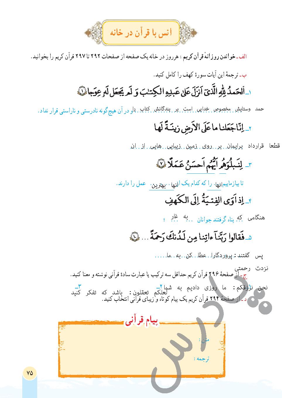 جواب انس با قرآن درس 8 قرآن هفتم -جلسه اول
