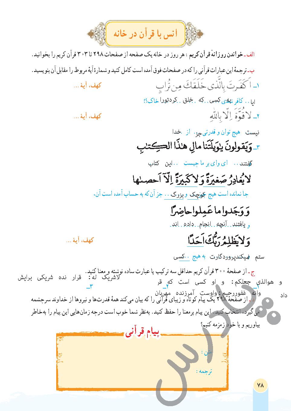 جواب انس با قرآن درس 8 قرآن هفتم - جلسه دوم