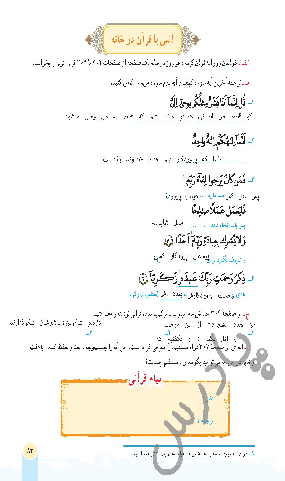 جواب انس با قرآن درس 9 قرآن هفتم - جلسه اول