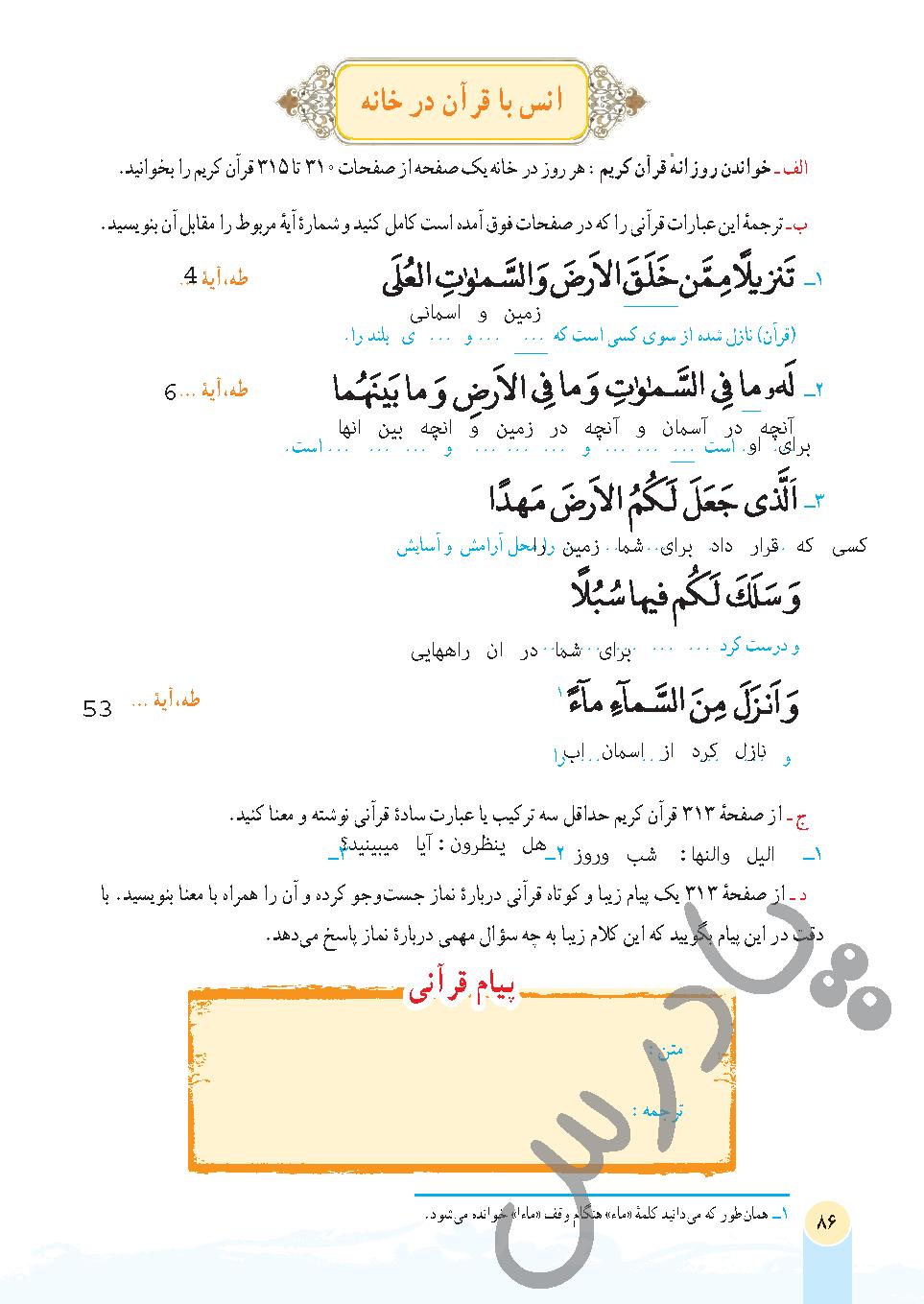 جواب انس با قرآن درس 9 قرآن هفتم - جلسه دوم