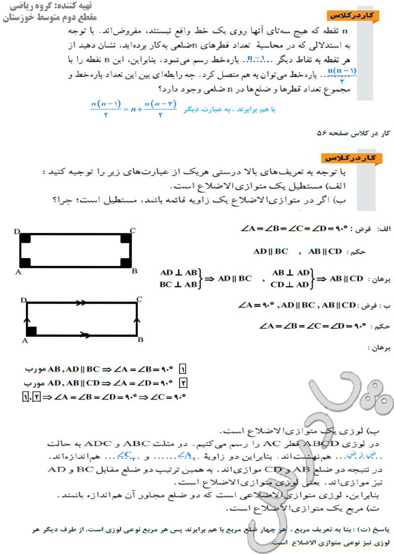 حل کاردرکلاس صفحه 55و56 هندسه دهم