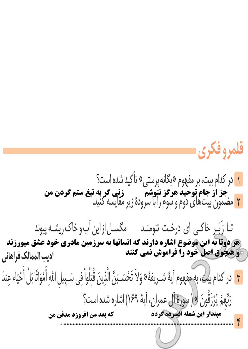 پاسخ قلمرو فکری درس 11 فارسی دهم