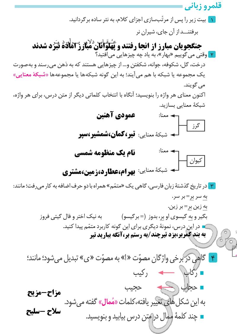 جواب قلمرو زبانی درس 12 فارسی دهم