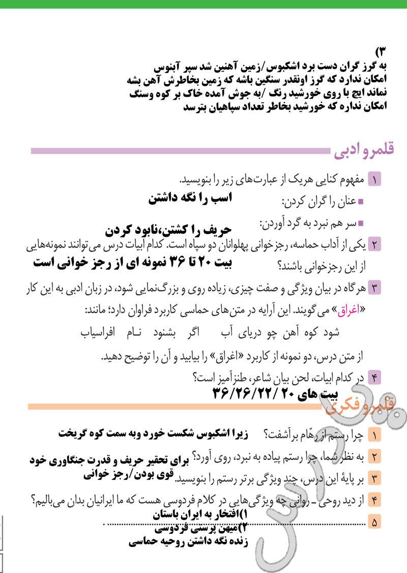 جواب قلمرو ادبی و فکری درس 12 فارسی دهم