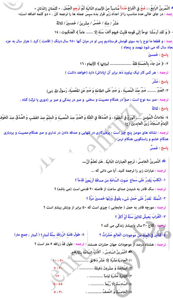 حل تمرین2تا6 درس 2 عربی دهم