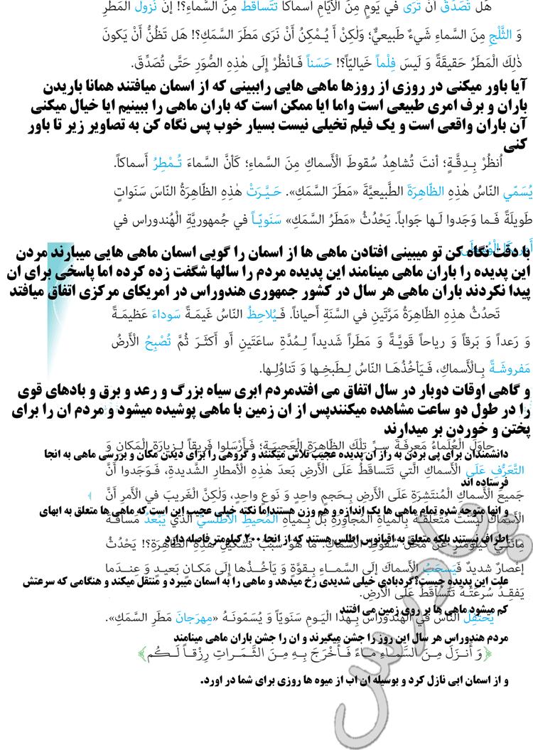 ترجمه درس3 عربی دهم
