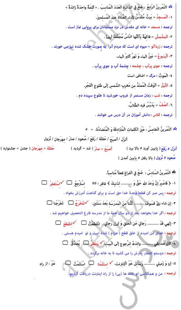 حل تمرین 1تا 3 درس 3 عربی دهم