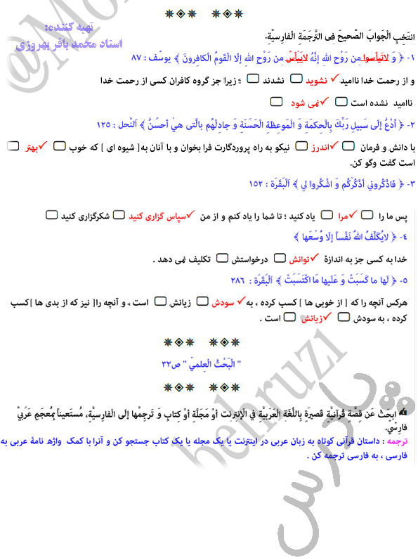 حل تمرین 7 درس 3 عربی دهم