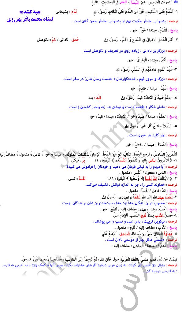 حل تمرین 7تا10 درس 5 عربی دهم