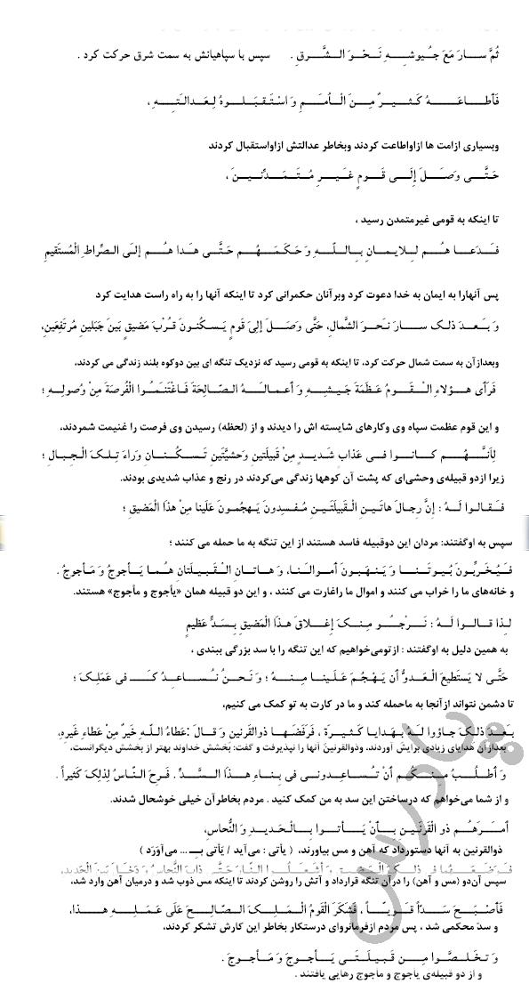 ادامه معنی درس 6 عربی دهم