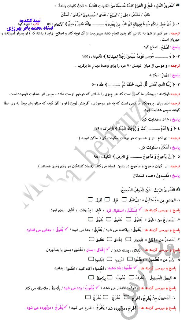 حل تمرین 5تا 8 درس 6 عربی دهم