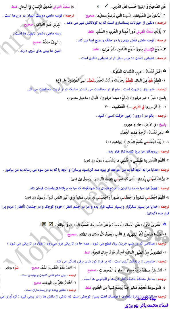 حل تمرین 1تا3 درس 7 عربی دهم