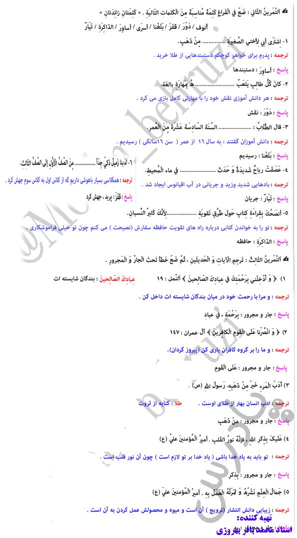 حل تمرین 4تا 7 عربی دهم