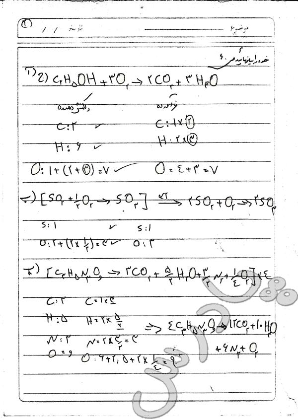 جواب خودرابیازمایید صفحه 60 شیمی دهم