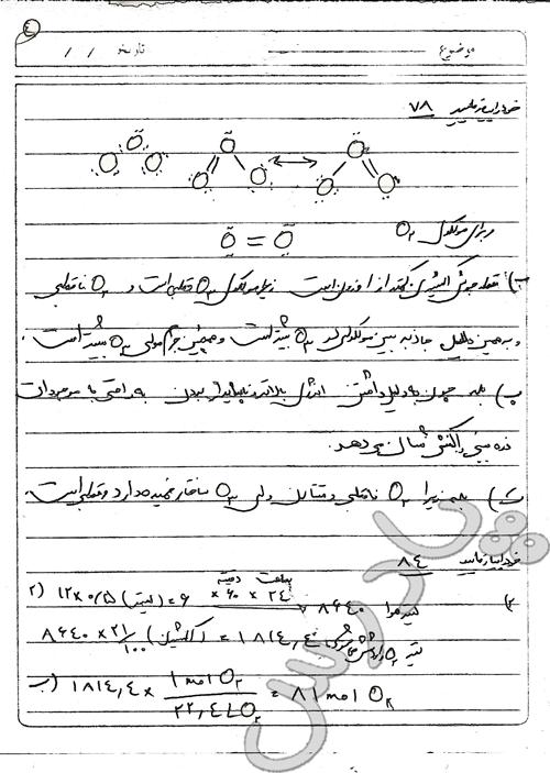 جواب خودرابیازمایید صفحه 78 و84 شیمی دهم