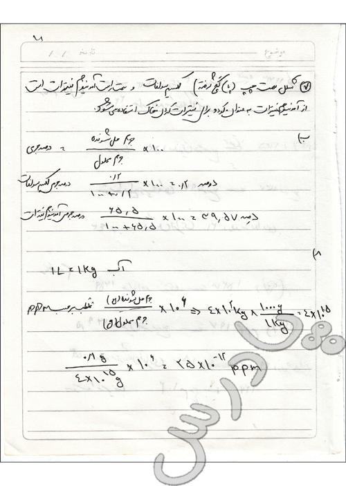 ادامه حل تمرین دوره ای فصل سوم شیمی دهم