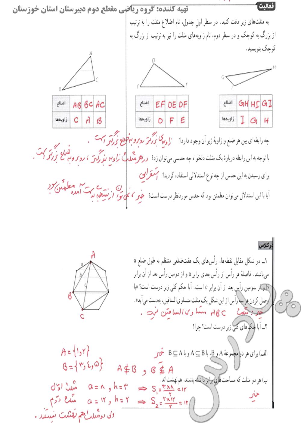 حل فعالیت ص 21 و فعالیت ص 27 فصل اول هندسه دهم