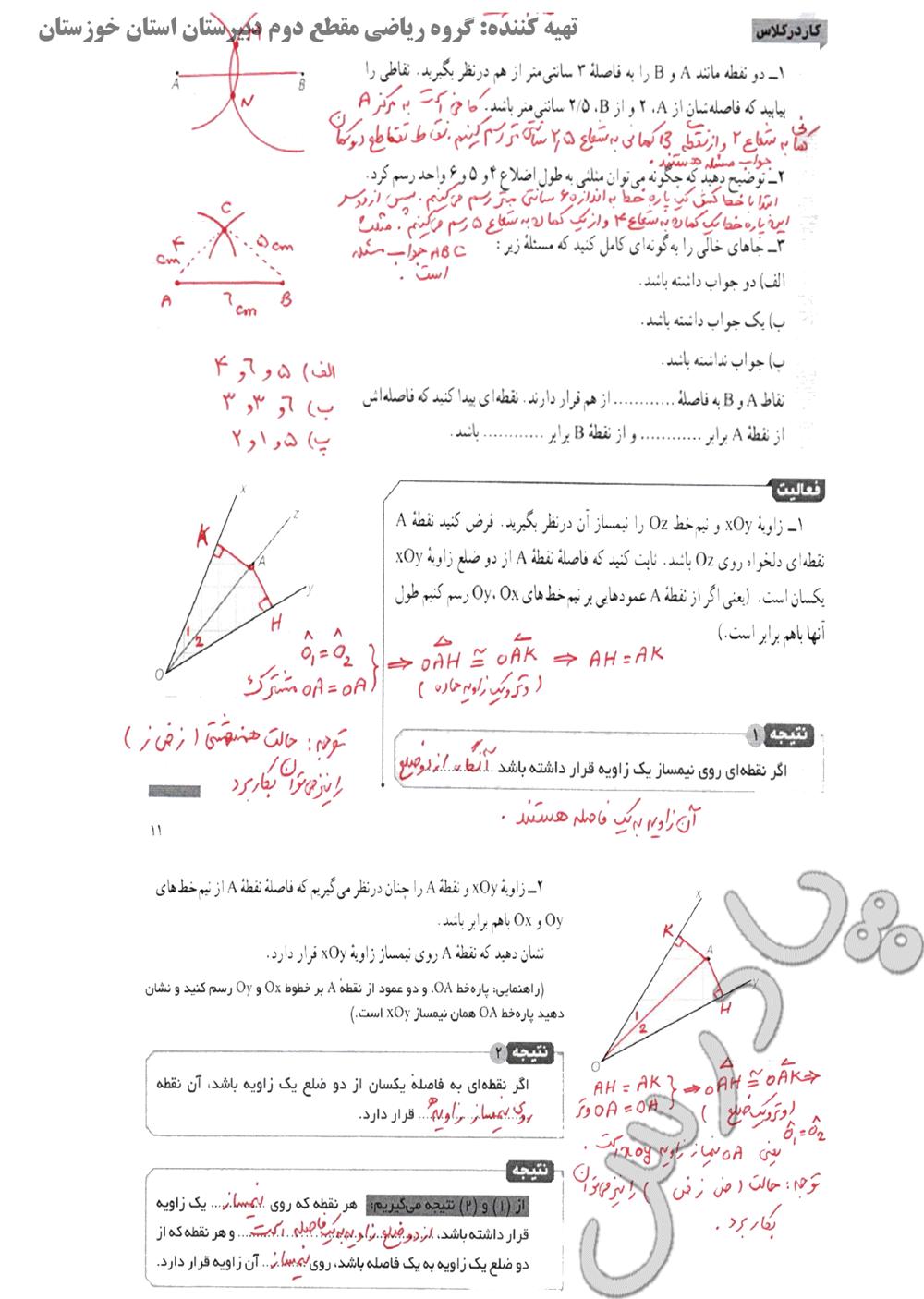 حل کاردرکلاس و فعالیت صفحه 10 هندسه دهم