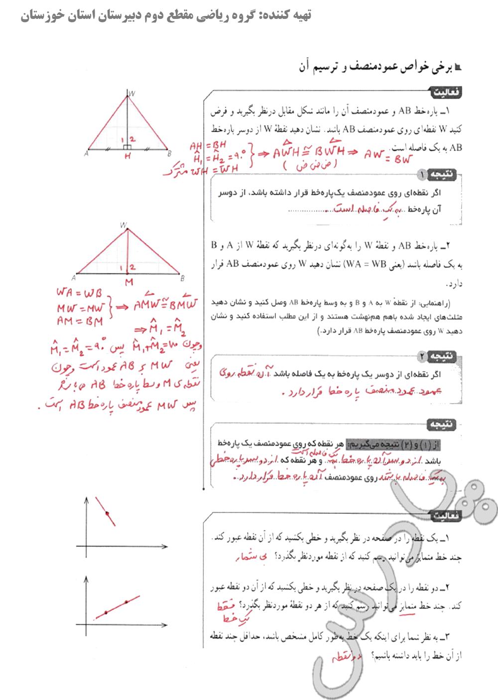 جواب فعالیت صفحه 13 فصل اول هندسه دهم