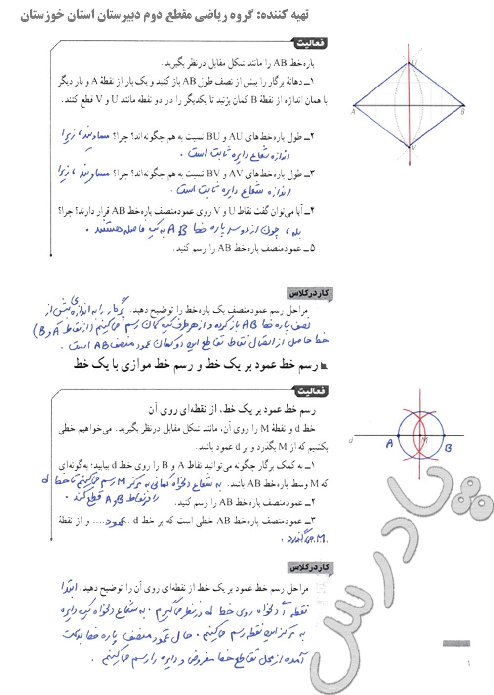 پاسخ سوالات صفحه 14 فصل اول هندسه دهم