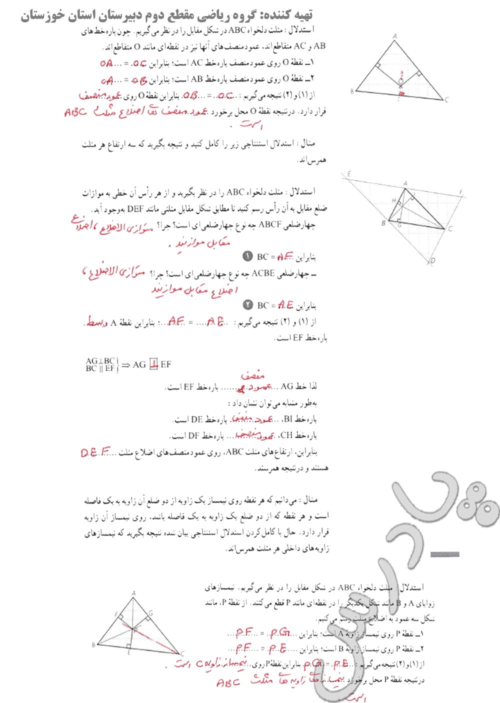 جواب فعالیت صفحه 20 فصل اول هندسه دهم