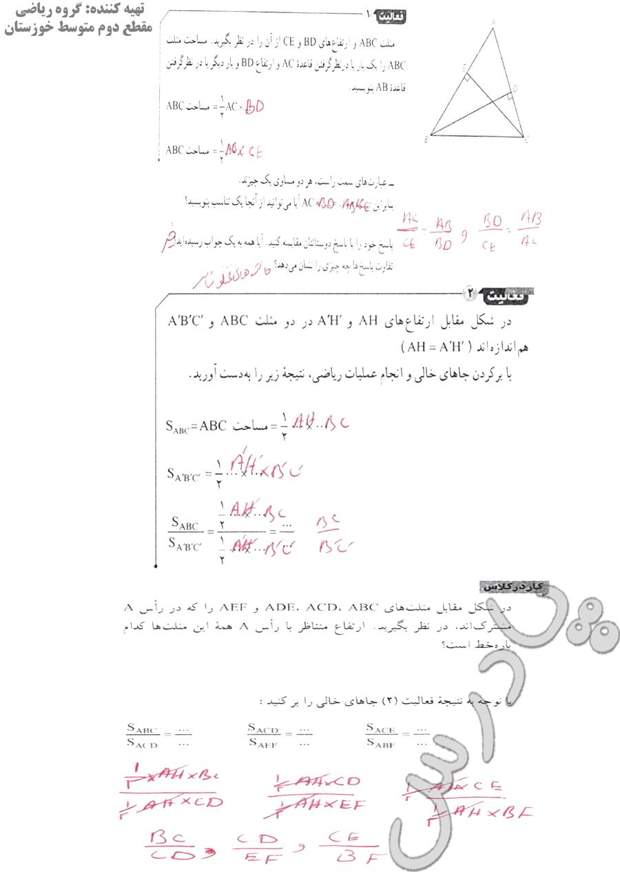 حل فعالیت وکاردرکلاس ص 30 و31 هندسه دهم