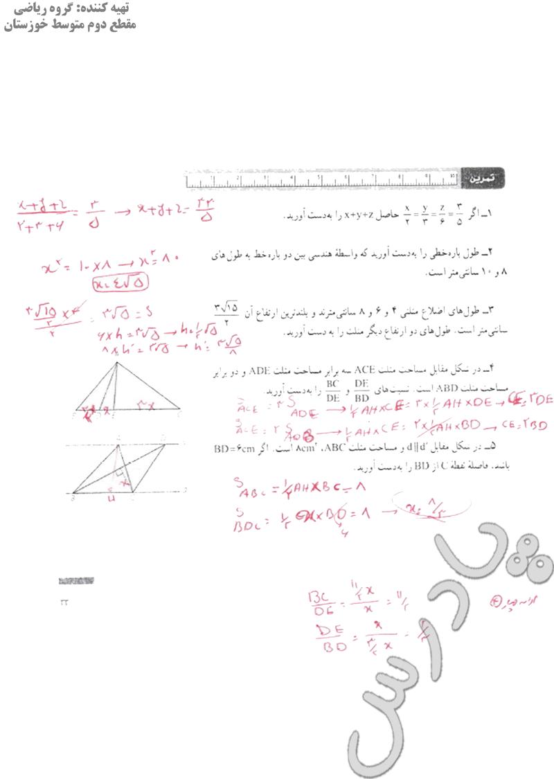 حل تمرین صفحه 33  هندسه دهم