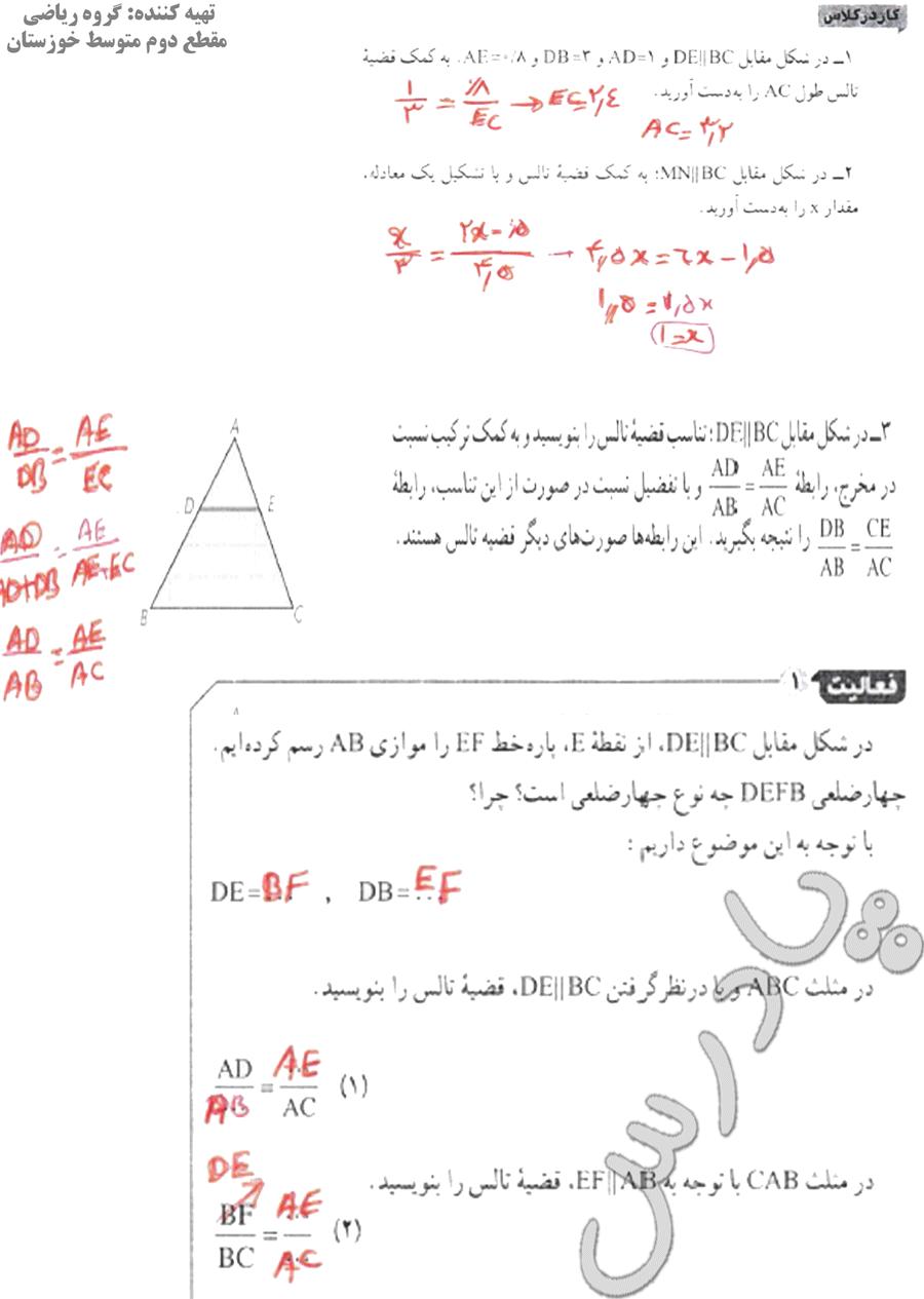 حل فعالیت وکاردکلاس ص34و35 هندسه دهم