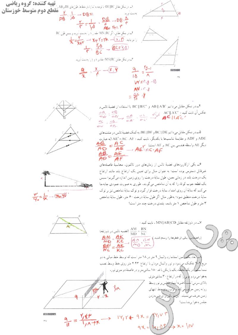 حل تمرین صفحه 36 هندسه دهم