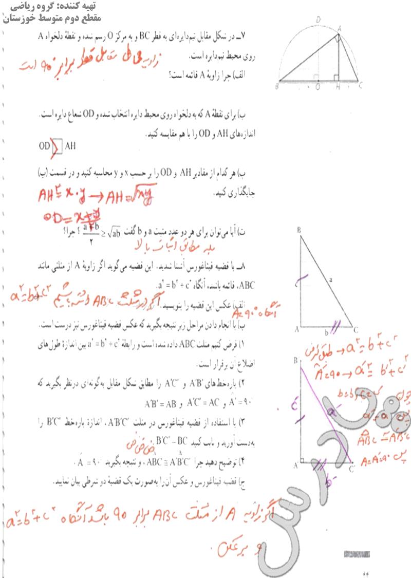 ادامه حل تمرین صفحه 42 هندسه دهم