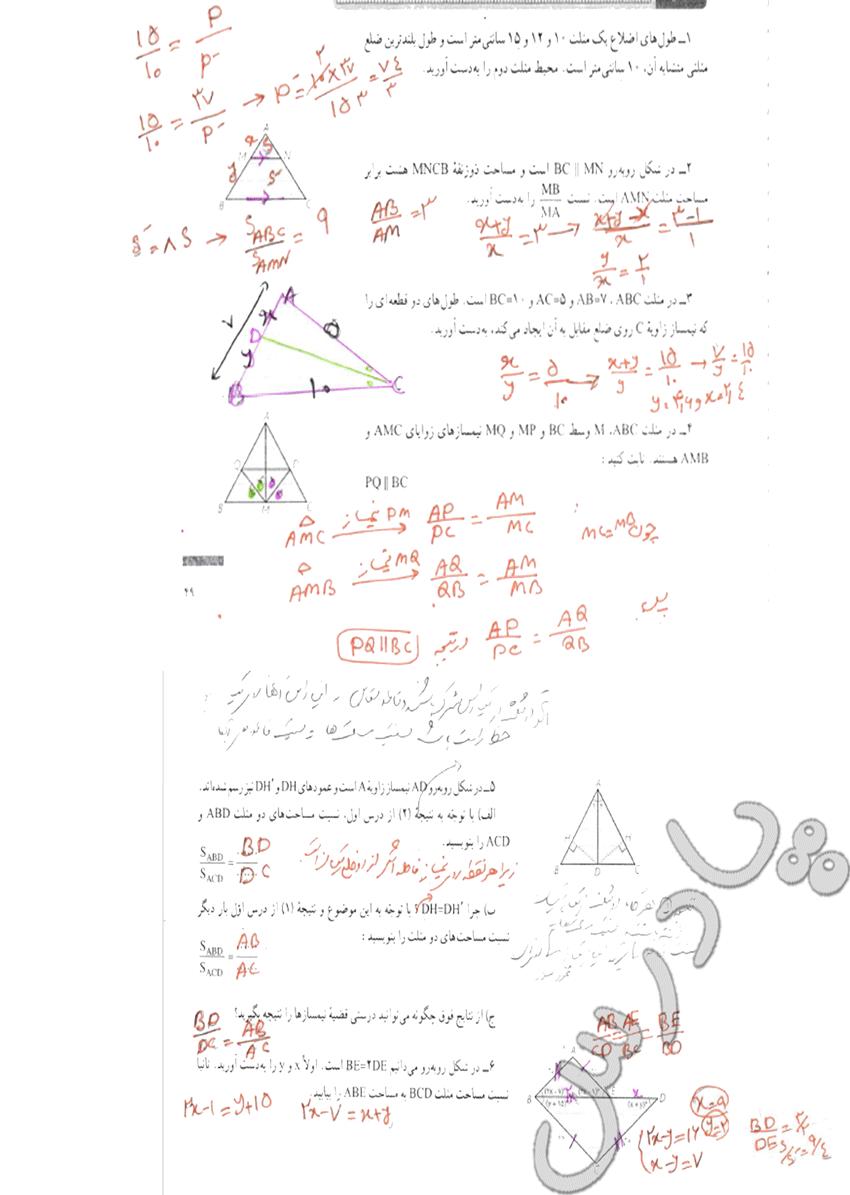حل تمرین صفحه 49 هندسه دهم