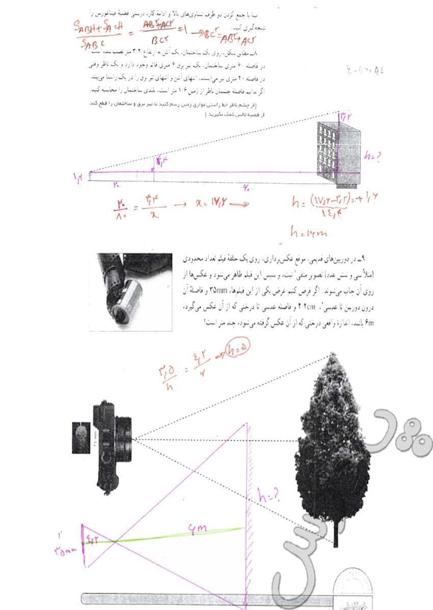 ادامه حل تمرین صفحه 49 هندسه دهم