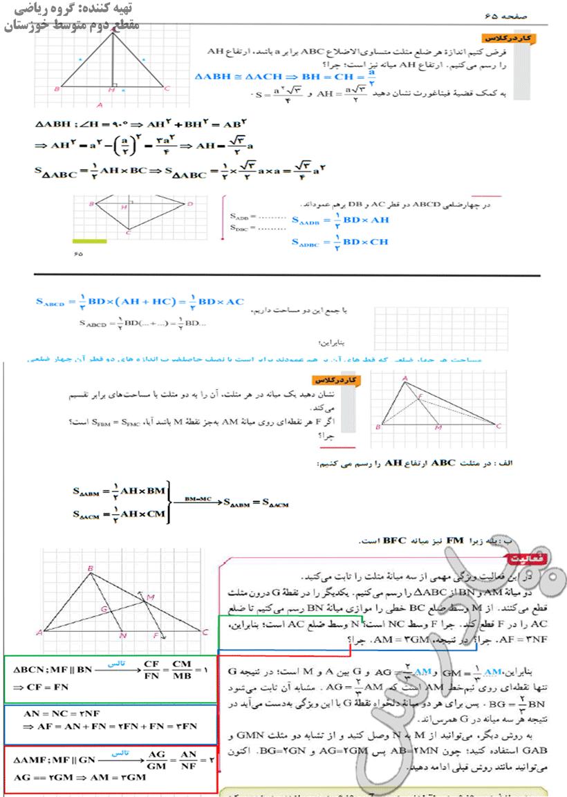 حل فعالیت و کاردرکلاس صفحه65و66 هندسه دهم