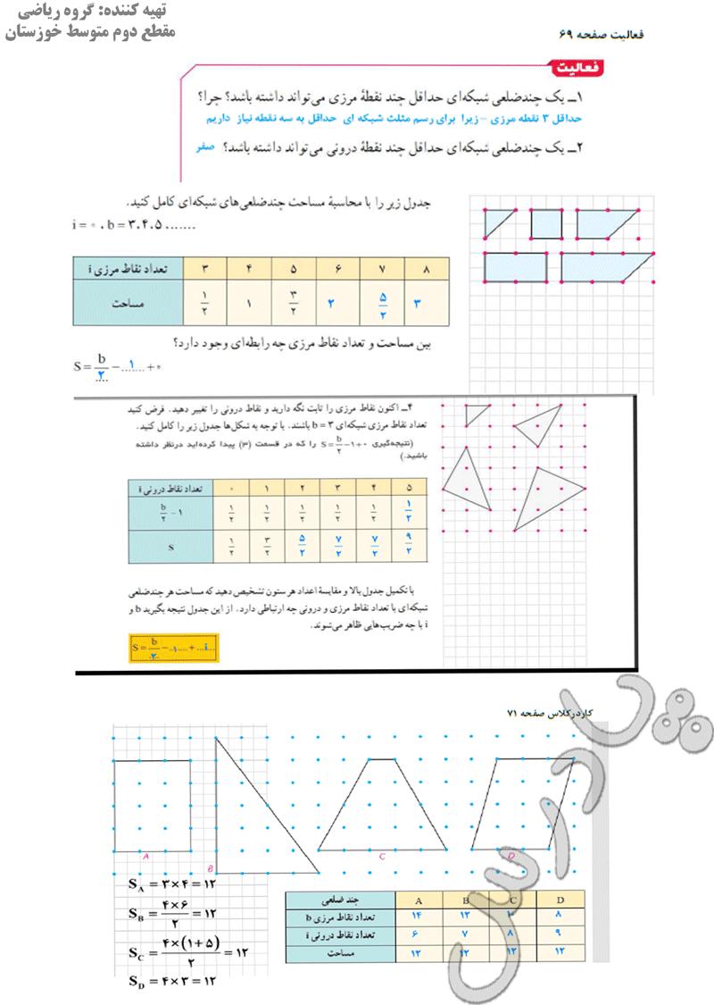 حل فعالیت صفحه 69 هندسه دهم