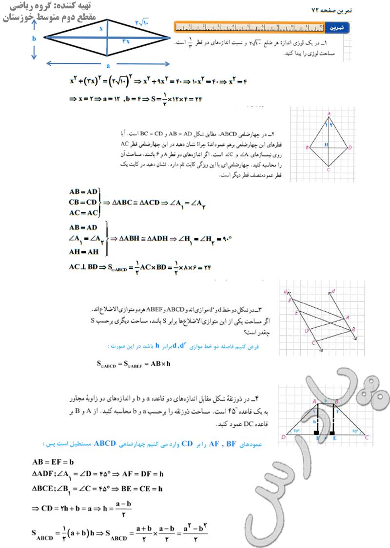 حل تمرین صفحه 72 هندسه دهم