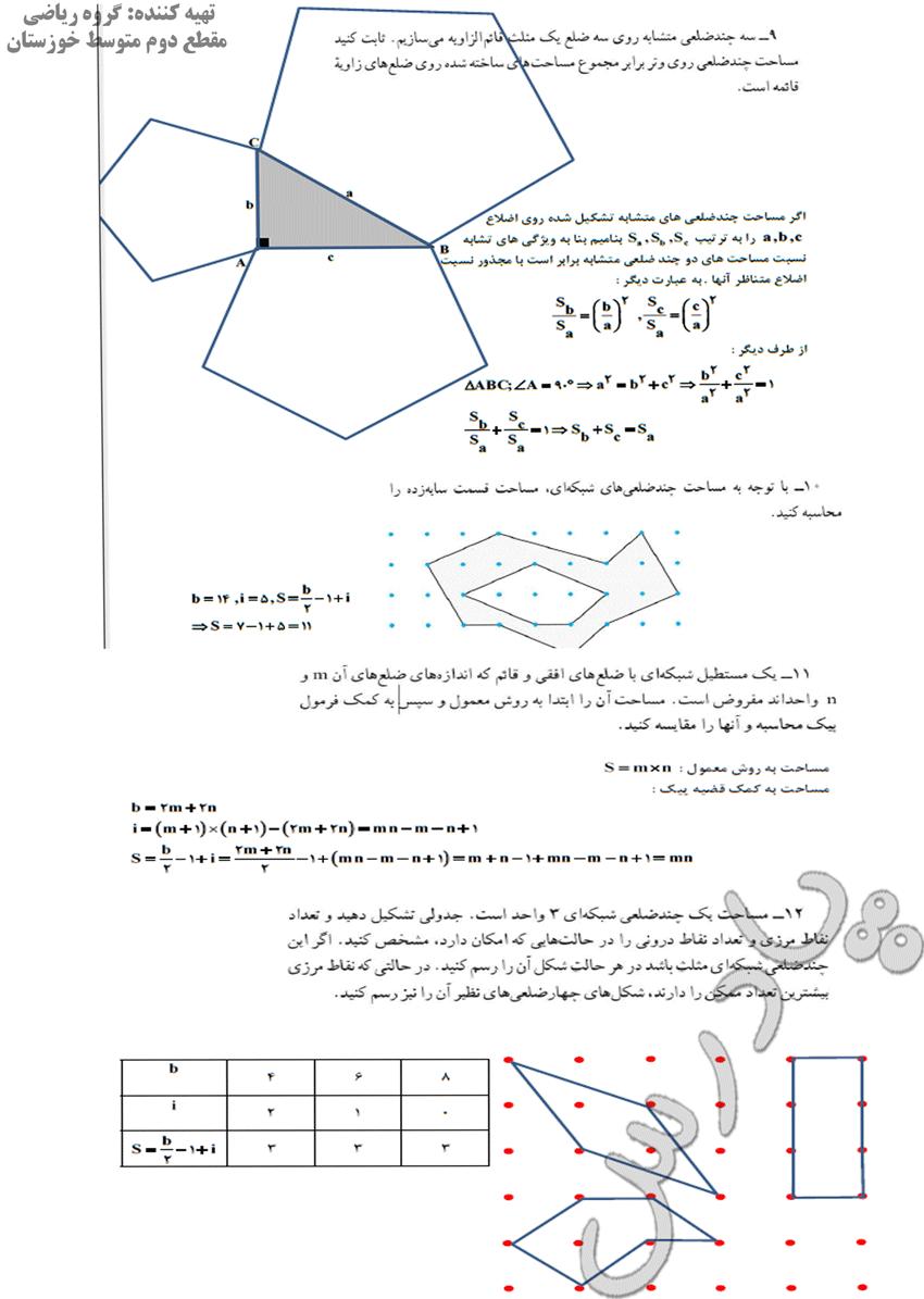 ادامه حل تمرین صفحه 72 هندسه دهم