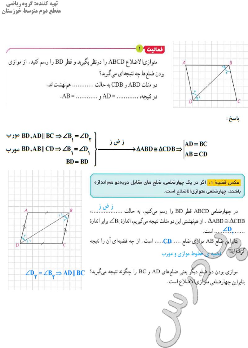 حل کاردرکلاس و فعالیت صفحه 56و57 هندسه دهم