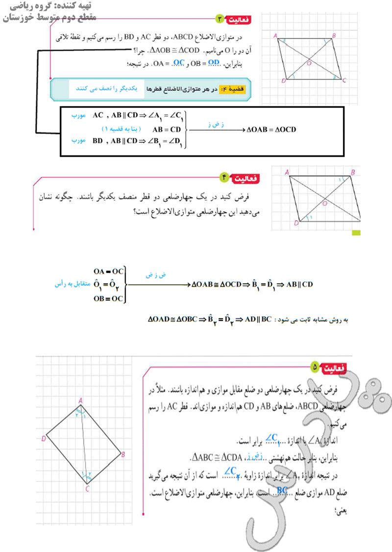 حل فعالیت صفحه 58و59 فیزیک دهم
