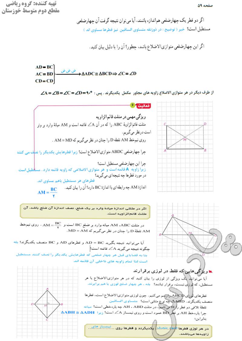 حل فعالیت صفحه 60 هندسه دهم