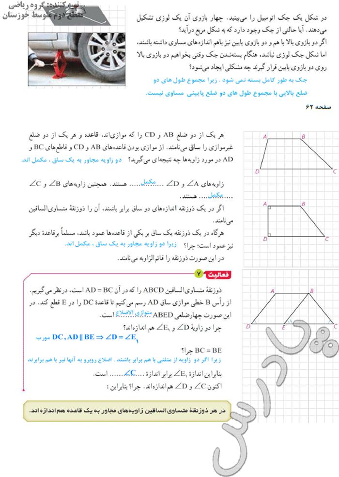 حل کاردرکلاس و فعالیت صفحه61و62 هندسه دهم