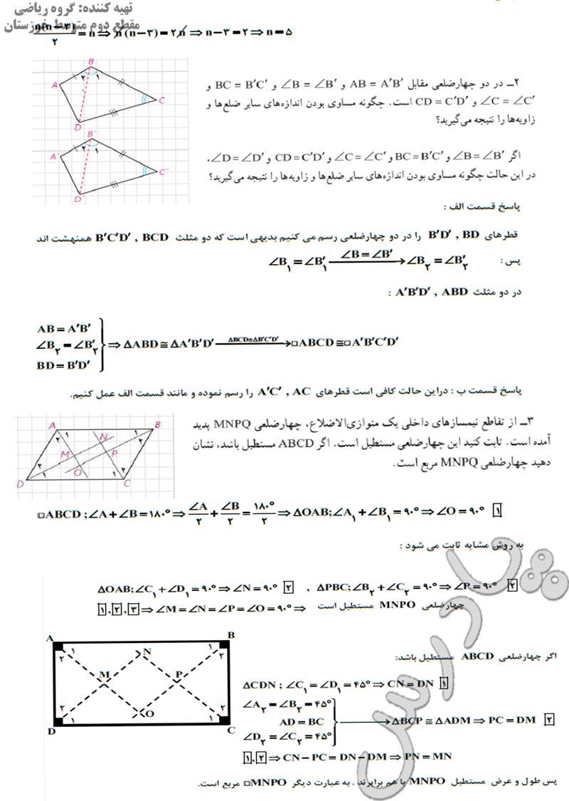 حل تمرین صفحه 63 هندسه دهم