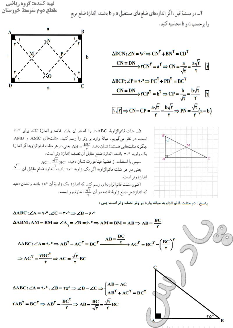 ادامه حل تمرین صفحه 63و64 هندسه دهم