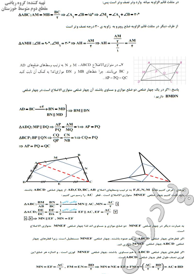 ادامه حل تمرین صفحه 63 و 64 هندسه دهم