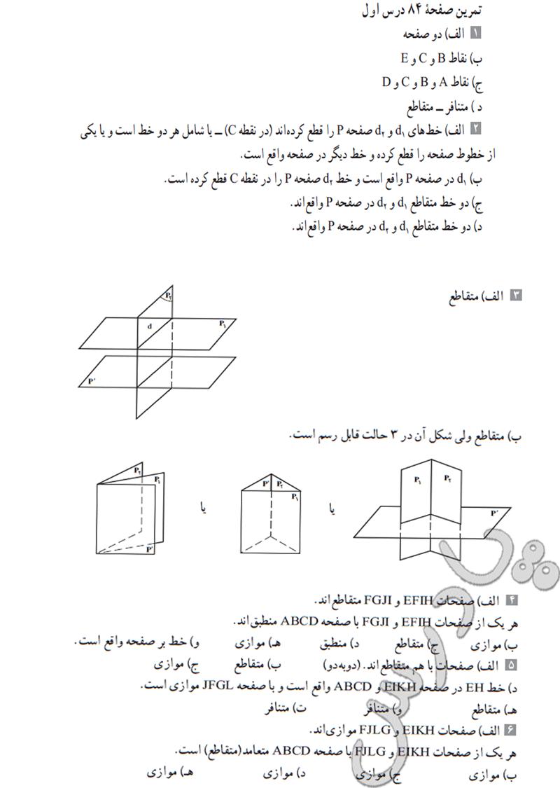 حل تمرین صفحه 84 فصل 4 هندسه دهم