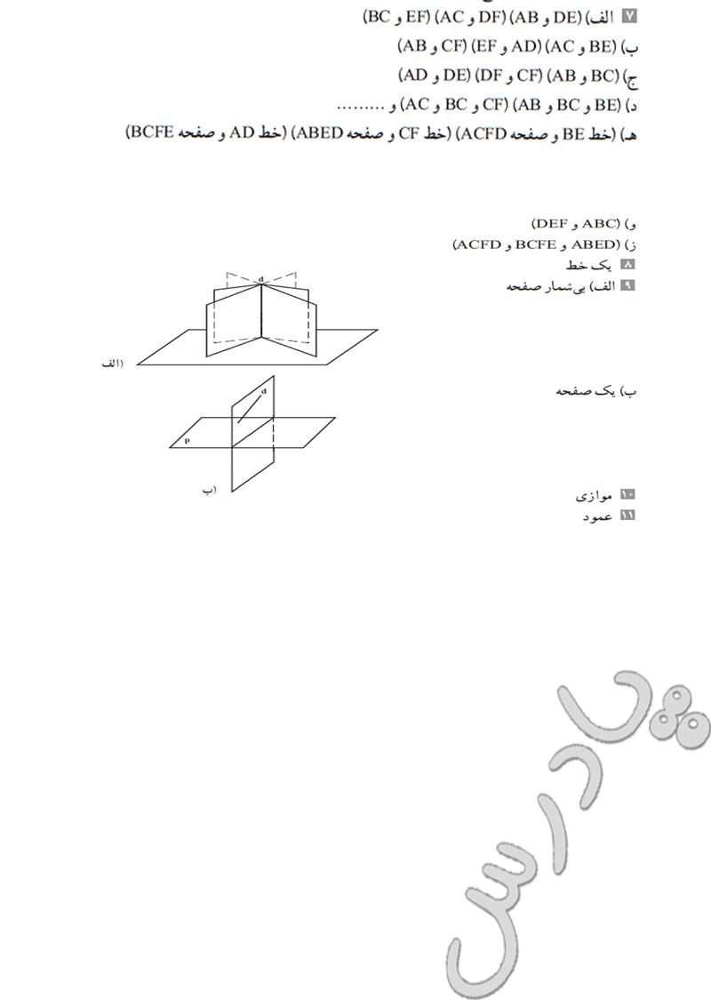ادامه حل تمرین صفحه 84 هندسه دهم