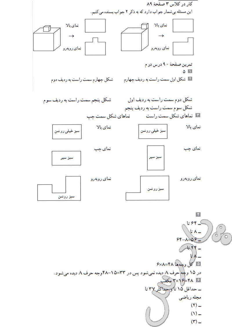حل تمرین صفحه 90 فصل 4 هندسه دهم