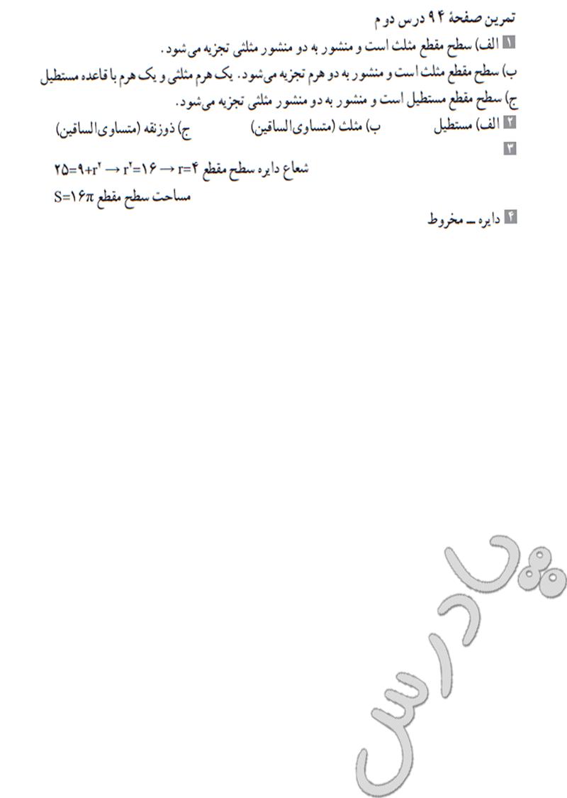 حل تمرین صفحه 94 فصل 4 هندسه دهم