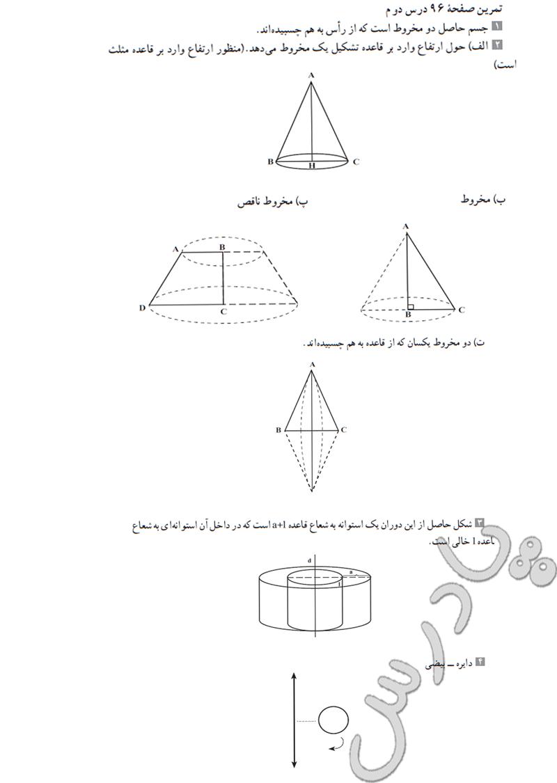 حل تمرین صفحه 96 فصل 4 هندسه دهم